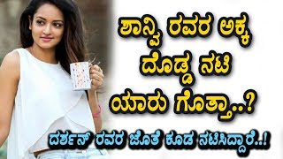 Shanvi Srivastava sister secretes revealed | Kannada News | Top Kannada TV