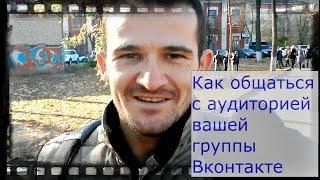Важность быстрого ответа на комментарии для продвижения группы Вконтакте [Продвижение Вконтакте](Почему важно быстро отвечать на новые комментарии и вопросы в группе Вконтакте и почему это способствует..., 2014-10-23T08:57:25.000Z)