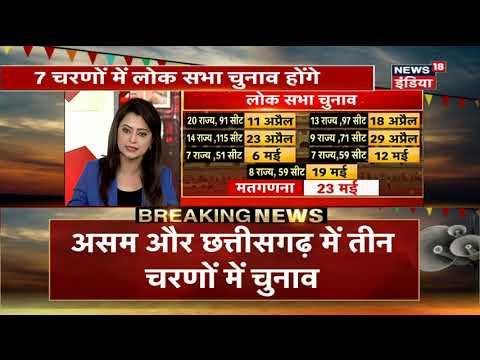 Lok Sabha elections 2019 LIVE: Lok Sabha Polls 2019: Highlights