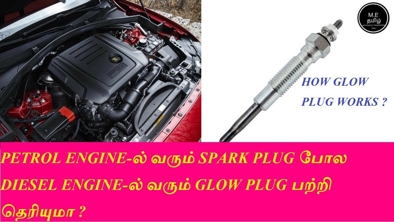 What Is Glow Plug How Its Works தம ழ ல Youtube