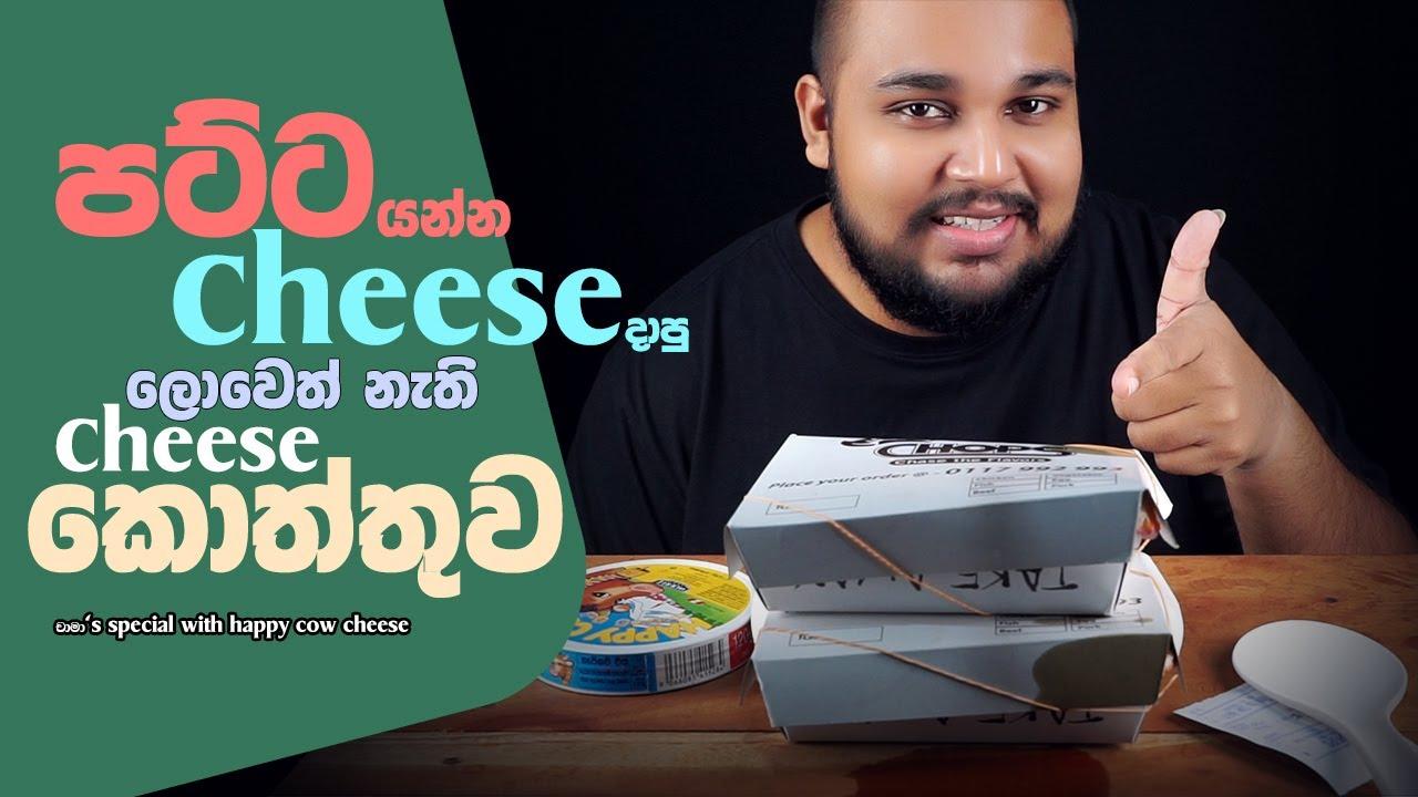 Chops takeaway sea food cheese kottu with happy cow cheese | sri lankan food | chama