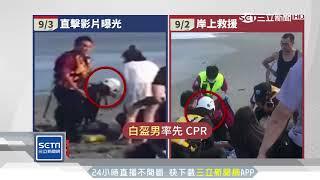 為救8歲溺水女童 吳男「捨身救人」畫面曝光│三立新聞台
