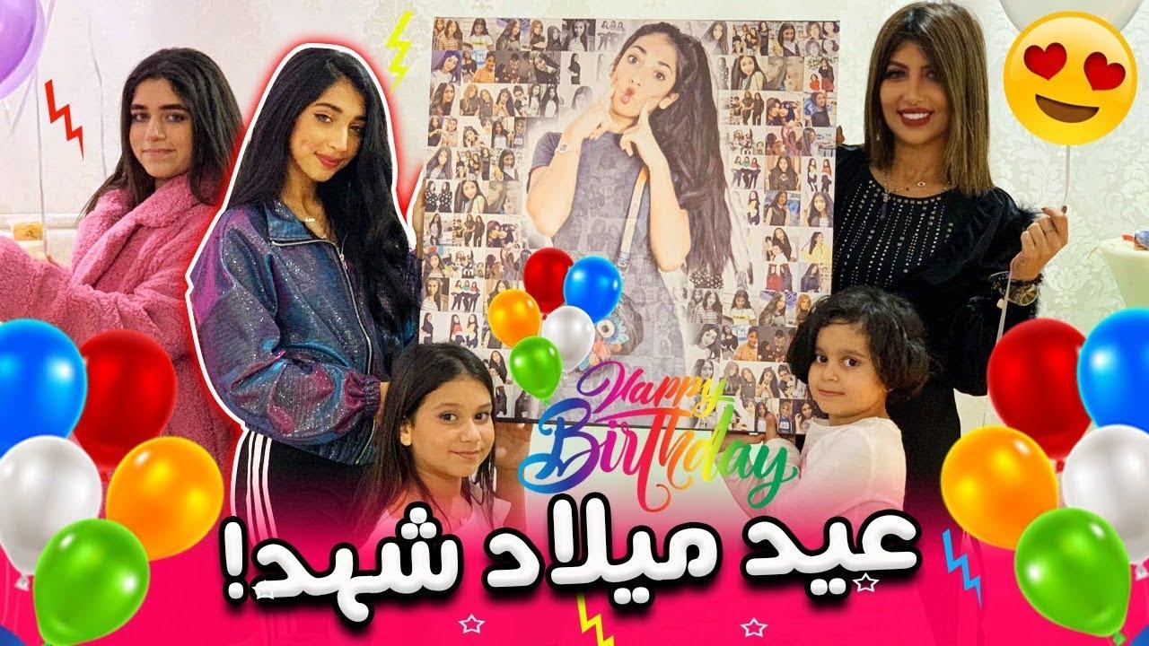 عيد ميلاد شهد ومفاجآت حلوة لها Youtube