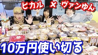 コンビニで10万円使い切るまで帰れません!!!