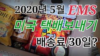 | EMS우체국국제특송 |박싱 | 미국택배 | 유타 |…