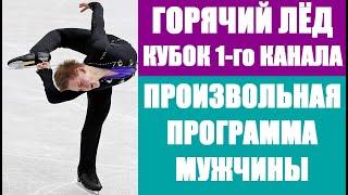 ГОРЯЧИЙ ЛЁД Кубок Первого канала по фигурному катанию 2021 Произвольная программа мужчины