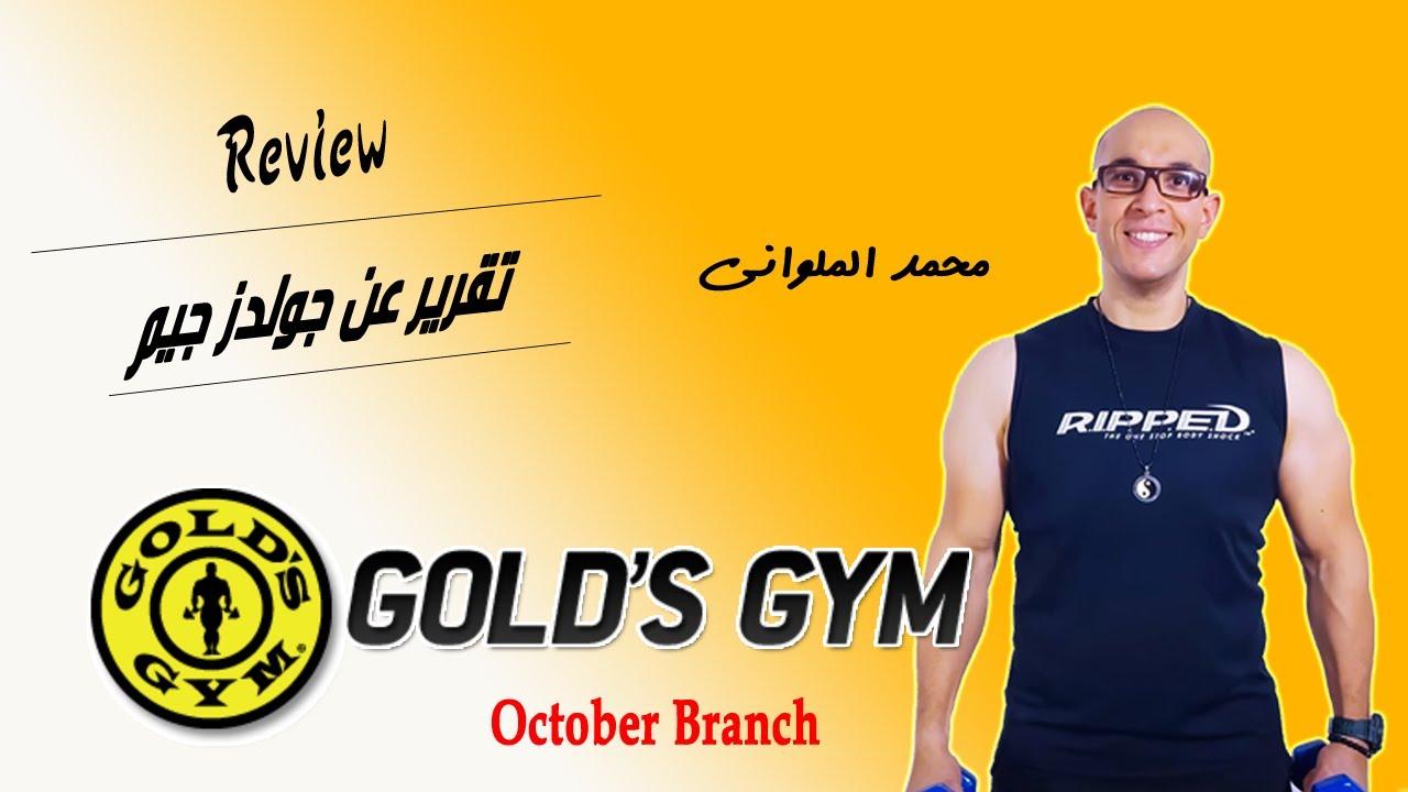 Golds Gym Review - تقرير عن جولدز جيم فرع أكتوبر - محمد الملوانى