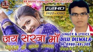 HD Jai Sarna May | जय सरना माय । HD Nagpuri Sarana Bhajan 2017 | Sahrul Special | Dilu Dilwala