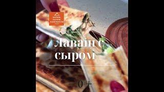 Готовим дома готовим вкусно Простой и легкий рецепт Лаваш с сыром и зеленью