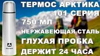 Термос Арктика 101 серии 750 мл (видео обзор)