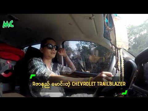 HiSo Myanmar - Rဇာနည္ ေမာင္းတဲ့ CHEVROLETTRAILBLAZER