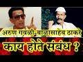 बाळासाहेब ठाकरे-अरुण गवळी : मैत्री ते शत्रुत्व Relation between Balasaheb Thackeray & Arun Gawli