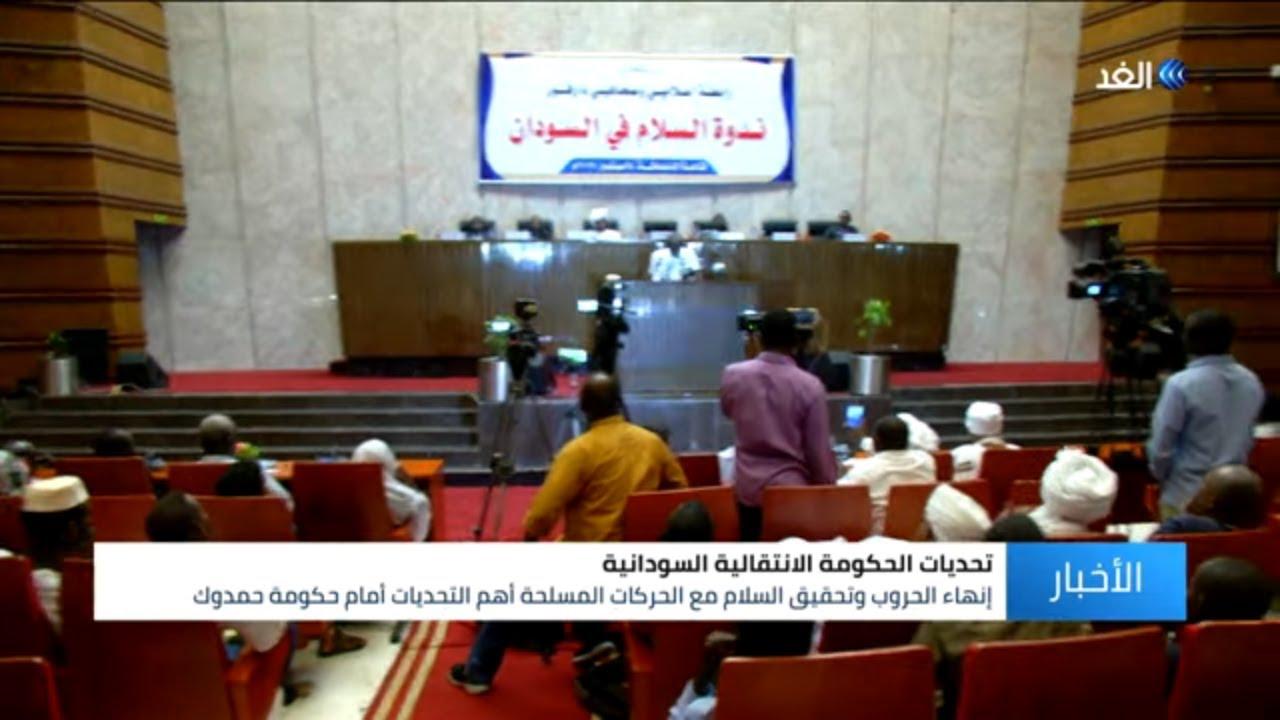 قناة الغد:مجلس السيادة السوداني يوقع اتفاقا مع الحركات المسلحة يمهد لمرحلة جديدة