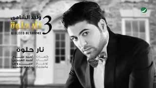 Waleed Al Shami ... Nar Helwa - Lyrics | وليد الشامي ... نار حلوة - بالكلمات