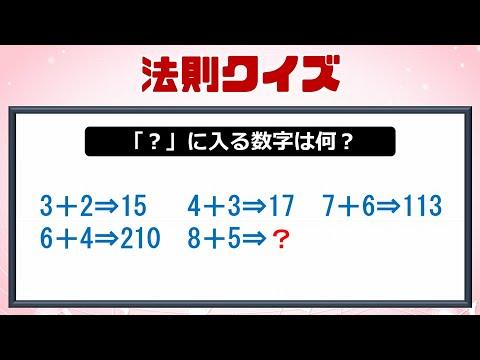 良問 ひらめきクイズ