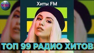 ТОП 99 РАДИО ХИТОВ | САМЫЕ ПОПУЛЯРНЫЕ ПЕСНИ НА РАДИО | ХИТЫ FM - МАРТ 2019