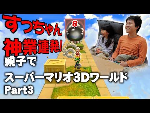 スーパーマリオ3Dワールド Part3
