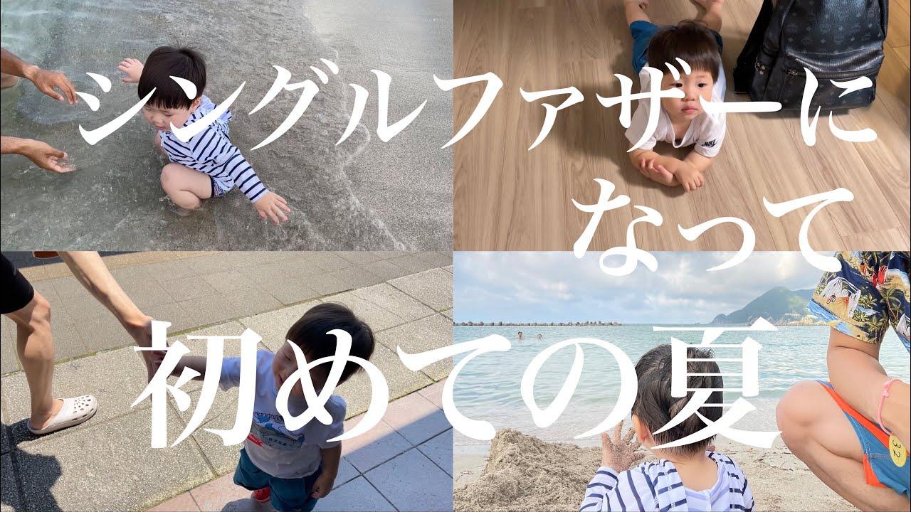 【24歳シングルファザー】シングルファザー1年目の夏