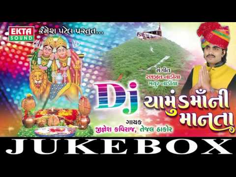 Latest Gujarati DJ Song | Chamund Maadi Dole | JIGNESH KAVIRAJ | DJ MIX | Chamunda Maa Songs