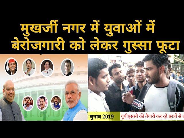 Mukherjee Nagar में यूपीएससी की तैयारी कर रहे छात्रों के लिये एक ही है मुद्दा चुनाव का