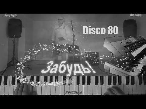 KorgStyle & Gesha -Забудь! (Korg Pa 900) Disco80  Remastering