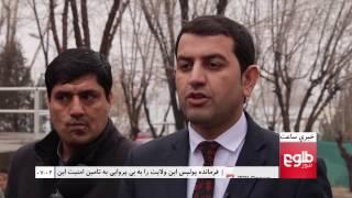 LEMAR News 24  January 2017 /د لمر خبرونه ۱۳۹۵ د سلواغې ۰۵