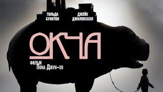 ОКЧА русский дублированный трейлер 2017 HD