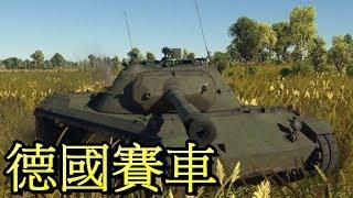 War Thunder 戰爭雷霆 //坦克系列// RU-251 -- 好像沒有想像中的強!