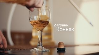 Zагрань Коньяк