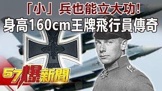 「小」兵也能立大功! 身高160cm王牌飛行員傳奇-江中博 徐俊相《57爆新聞》精選篇 網路獨播版