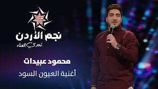 """تحدي الغناء – محمود عبيدات يغني """"العيون السود"""""""