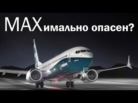 Сказ о том, как Boeing 737 всех убил