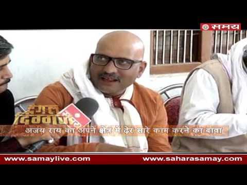 """Samay Special: """"Dangal Ke Diggaj"""", Ajay Rai special"""