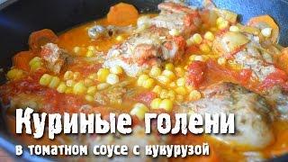 Куриные голени в томатном соусе с кукурузой