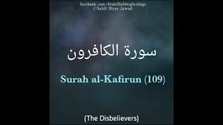 Learn and Memorise Surah Al Kafirun (Repeated for Children with Transliteration)
