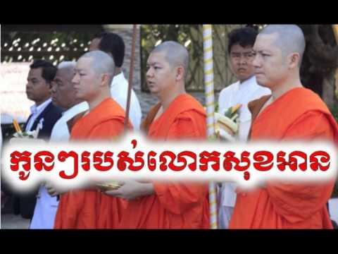 RFA Radio Cambodia Hot News Today , Khmer News Today , Night 18 03 2017 , Neary Khmer