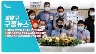 9월 구정뉴스 영상 썸네일