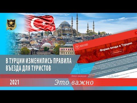 ЭТО ВАЖНО | В Турции изменились правила въезда для туристов | 06.04.2021