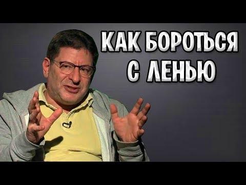 МИХАИЛ ЛАБКОВСКИЙ - КАК БОРОТЬСЯ С ЛЕНЬЮ