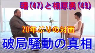 http://apollon7.net/MES8foXOKzot2/go/ga/0000100434/ 曙と相原勇が2...