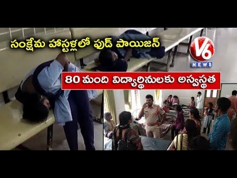 Food Poison In Kasturba Girls Hostel At Chevella, 60 Students Hospitalized   V6 News