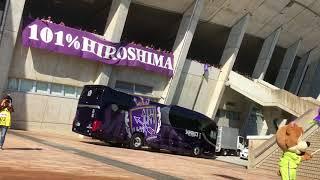 2017.9.30 サンフレッチェ広島vs北海道コンサドーレ札幌 バス待ち.