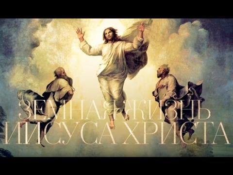ЗЕМНАЯ ЖИЗНЬ ИИСУСА