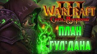 С ЧЕГО ВСЕ НАЧАЛОСЬ? ПРИШЕСТВИЕ ОРДЫ! Warcraft 3 #1