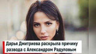 Гимнастка Дарья Дмитриева раскрыла причину развода с Александром Радуловым