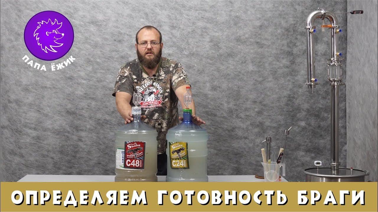 Как определить готовность браги. Сахарная брага на спиртовых дрожжах.