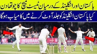 Day 4 Pakistan vs England Test Match 2018