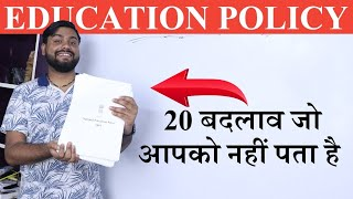 20 Important Points  - New Education Policy 2020 की  जो सभी Students को पता होना चाहिए