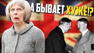 Предательство Терезы Мэй, выборы на Украине и другие новости (Обсуждаю с Ватоадмином и Шу том)