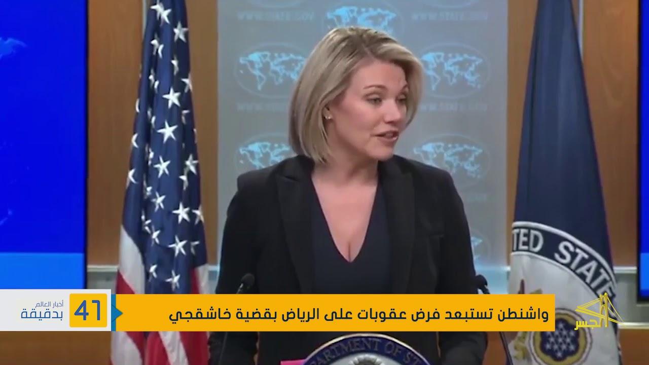 أخبار العالم بدقيقة من قناة الجسر الفضائية 14 11 2018